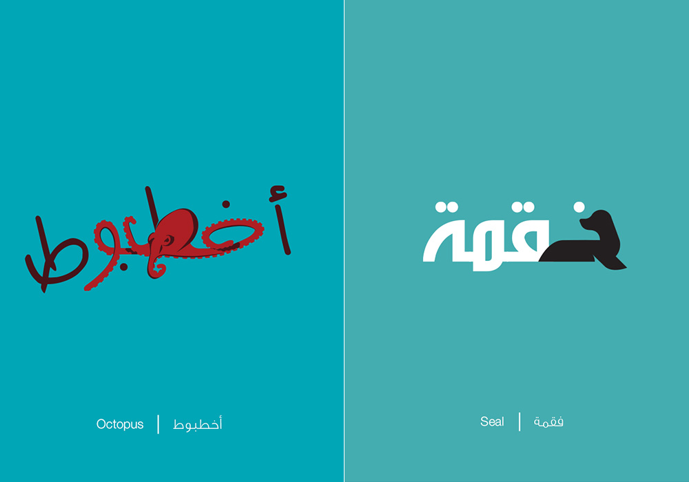 Brilliant Arabic Letters Illustration that will Surely Inspire You 1