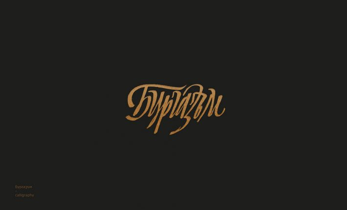 Brilliant-Lettering-and-Calligraphy